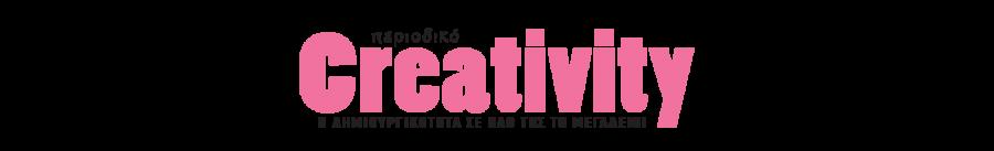 Περιοδικό Creativity