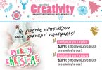 offer_creativity