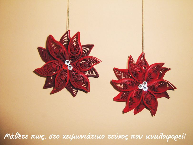 quilling_christmas2