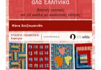 book_Patchwork_mania