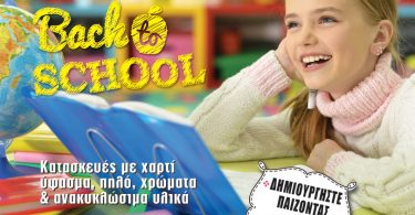 kids_magazine_autumn