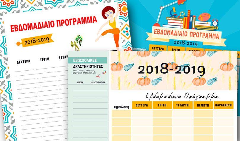 calendar2019-school