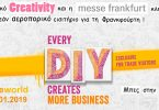 Creativeworld-διαγωνισμός