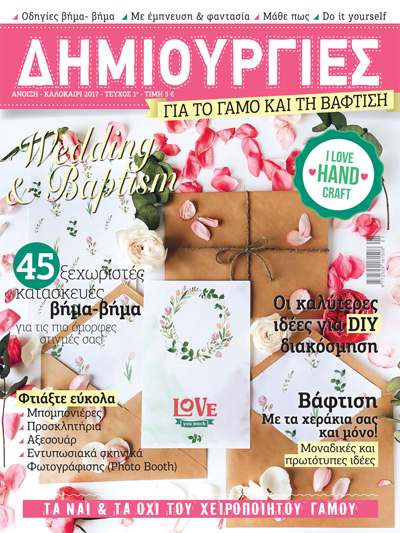 Dimiourgies_cover2