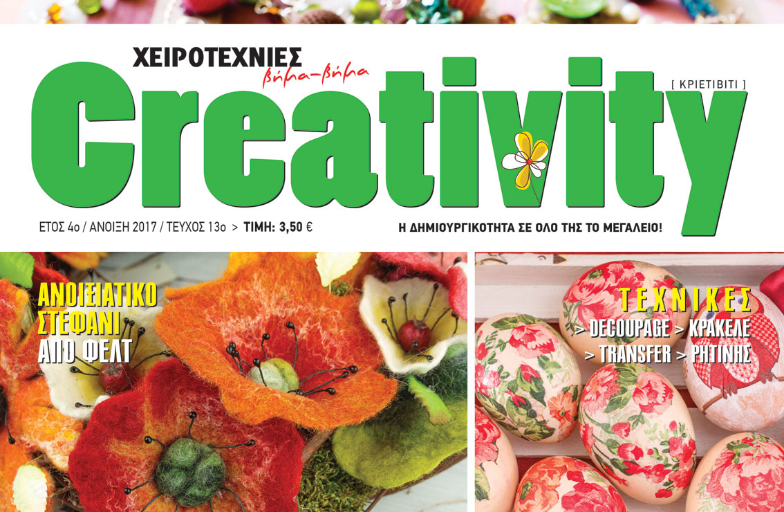 COVER_spring_arxeio
