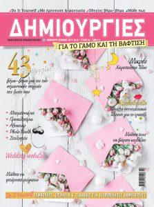 DHMIOYRGIES_No2