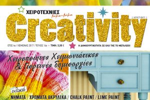 creativity_cover_christmas2017