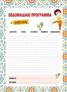 Calendar-week-2018